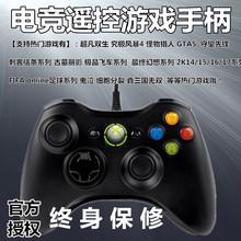 支持PC电脑震动手柄 XBOX360有线无线游戏手柄SLIM 正品 微软原装