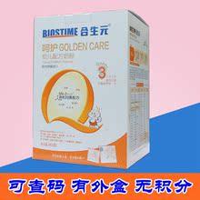 【16年7月】合生元呵护3段900g配方奶粉三段有防伪无积分有外盒