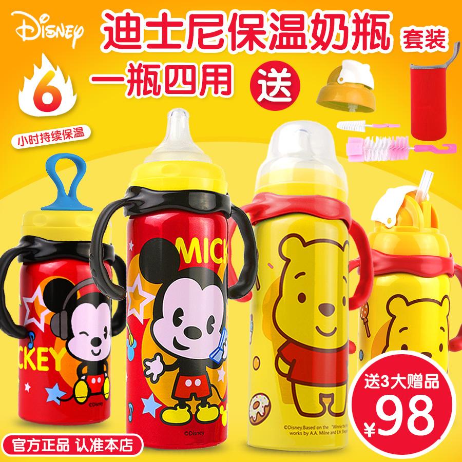 迪士尼正品宝宝宽口径保温奶瓶不锈钢两用婴儿保暖水壶两用真空