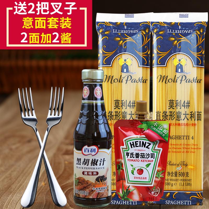 意大利面原装进口莫利意面套装10人份意面黑胡椒汁番茄酱意面组合