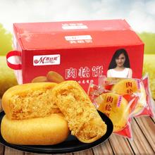 包邮 福建特产糕点早餐零食 正宗慕丝妮肉松饼原味整箱2000g约60个