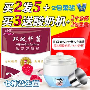 川秀酸奶发酵剂双歧杆菌7菌种益生菌粉自制原味家用3套送老酸奶机