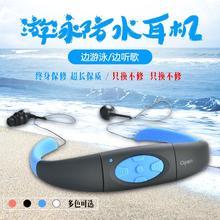游泳防水MP3运动跑步潜水下游泳MP3头戴式播放器无线游泳蓝牙耳机