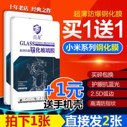 红米note3钢化膜note/note2/小米4/3S/5/4C/4S/2A/3X蓝光玻璃膜1S
