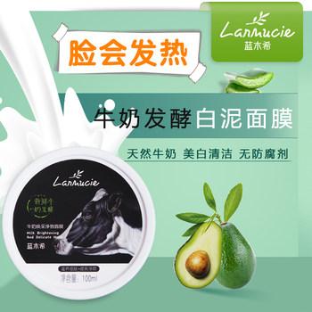 蓝木希牛奶发酵面膜泥  提亮肤色收缩毛孔控油清洁面膜 男女通用