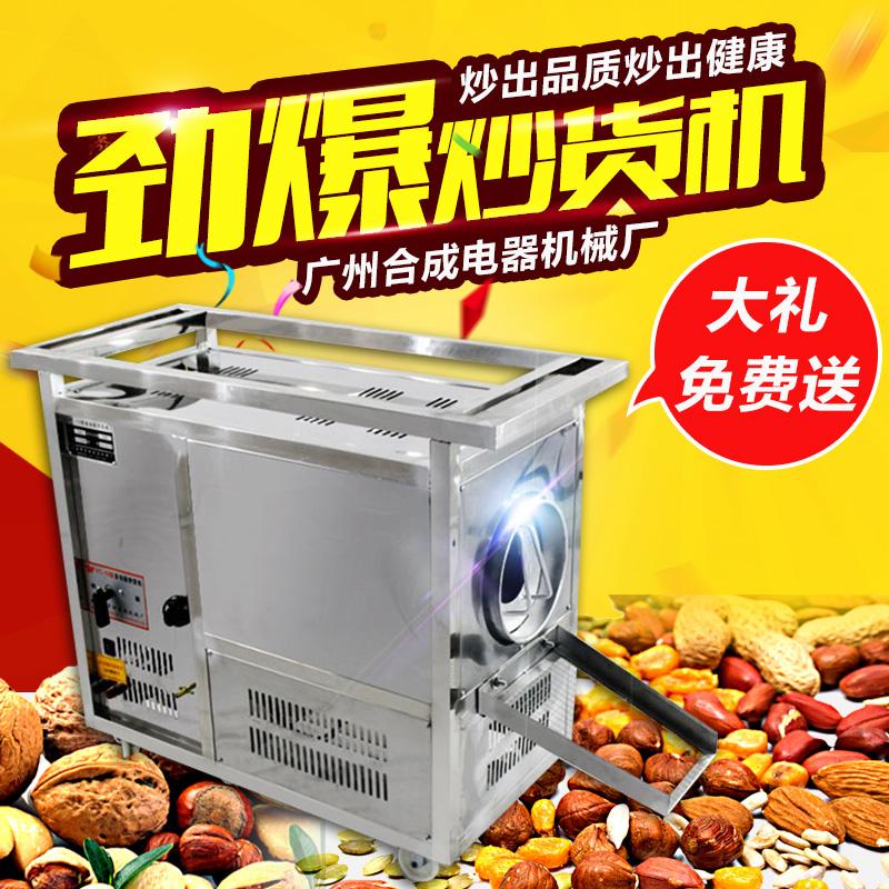 多功能流动式小型商用燃气炒板栗机  炒货机 炒瓜子机 炒花生机器