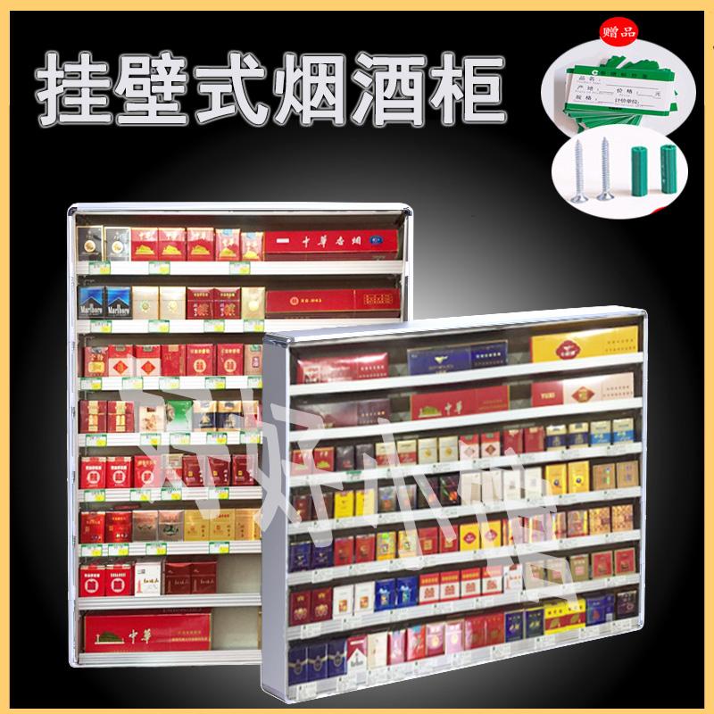 烟酒货架便利店烟柜展示柜便利店烟柜烟架子超市烟架收银台烟柜