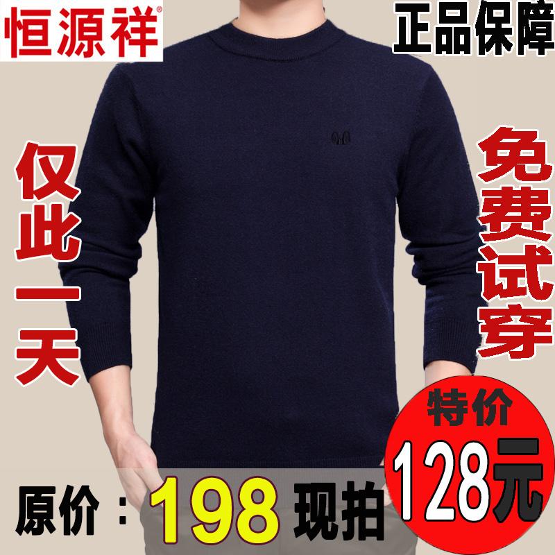 恒源祥冬季中年羊毛衫男士 圆领加厚 大码羊绒衫爸爸装纯色毛衣