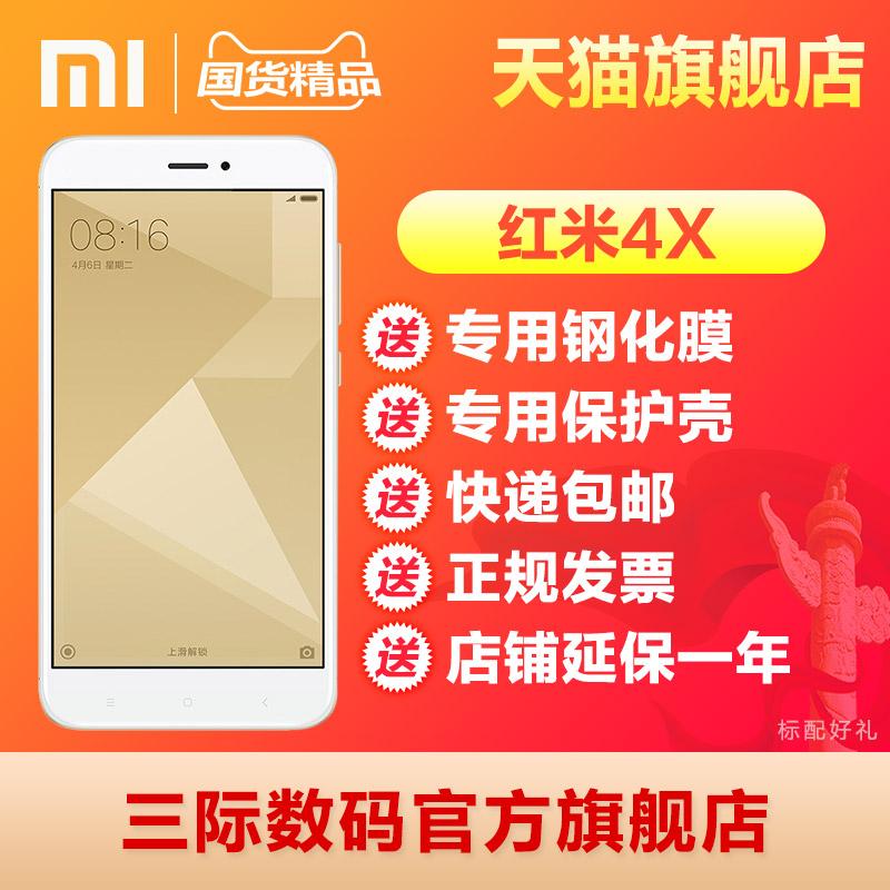 [送壳膜耳机等]Xiaomi/小米 红米手机4X 送保护壳膜 4G手机note