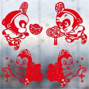 猴年橱窗贴纸圆形窗花剪纸玻璃门贴装饰品福字贴画