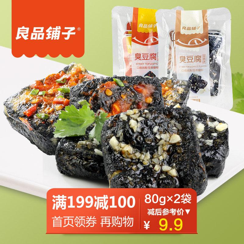 良品铺子臭豆腐80gx2湖南长沙特产豆腐干豆干蒜蓉香辣味零食小吃