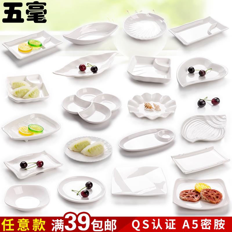 A5密胺ktv小吃碟塑料双格薯条盘纯白色凉菜碟小盘子菜碟仿瓷餐具