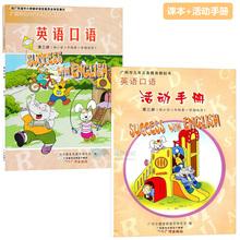 供小学二年级第一学期使用 课本练习全套2本 活动手册 2017广州版二年级上册英语书 英语口语第三册 练习 正版