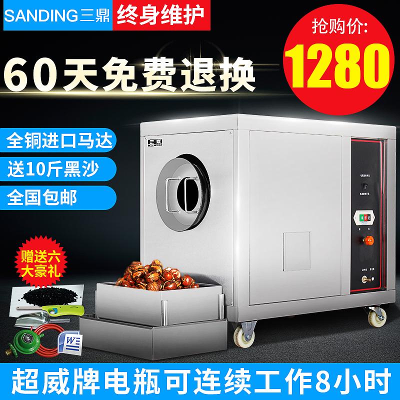 三鼎自动炒货机商用燃气炒板栗机多功能电热栗子25花生瓜子小型15