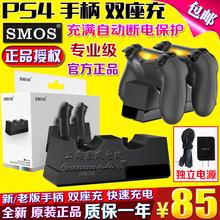 SMOS正品原装 PS4手柄座充 PS4SLIM PRO手柄充电器 PS4 MOVE座充