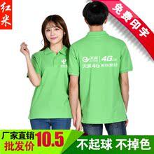 广告衫 印字logo 团队装 定制文化衫 夏季纯棉翻领电信工作服T恤短袖