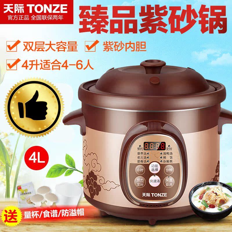 紫砂锅电炖锅迷你宝宝熬煮粥锅养生汤煲全自动预约小家电厨房电器