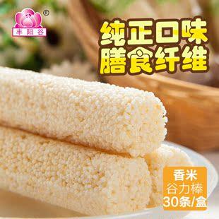 休闲小吃零添加零食传统年货丰阳谷米酥谷力香米棒礼包1盒包邮