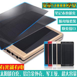 铝合金50000毫安太阳能充电宝户外移动电源安卓苹果手机笔记本用