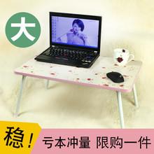 笔记本电脑桌床上用可折叠懒人学生宿舍简易做习大号小书桌子简约
