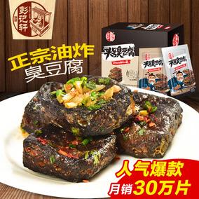 彭记轩长沙臭豆腐麻辣零食小包装湖南特产正宗油炸臭干子500g盒装
