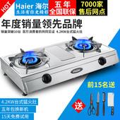 Haier/海尔天燃气灶台式双灶人工煤气双灶液化气灶不锈钢炉具特价