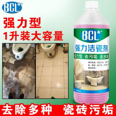 瓷砖清洁剂强力去污去水泥浴室黄渍水垢水渍洗地板砖划痕家用草酸