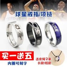 nba科比詹姆斯库里欧文球星运动戒指项链篮球手环送男生日礼品