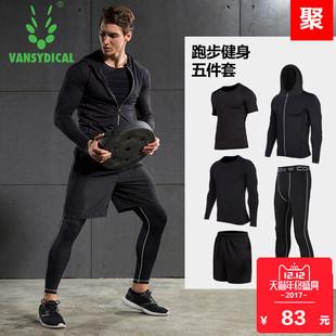 健身服男套装长袖速干紧身衣篮球跑步三四件运动套装健身房紧身裤