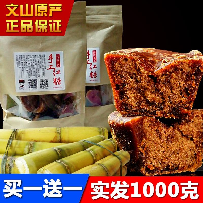 苗七妹 买1送1云南古法老红糖块500g纯手工经期产妇月子红糖