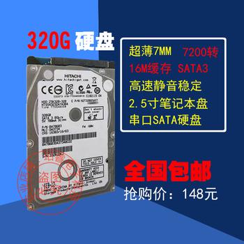 超薄7mm7200转16M高速320G笔记本