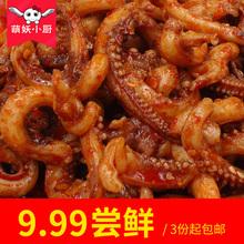 麻辣零食铁板手撕鱿鱼丝仔足香辣海鲜即食小吃八爪鱼熟食 鱿鱼须