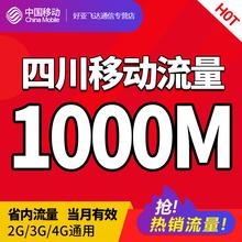 流量包A 四川移动省内流量1000M移动叠加包手机流量充值特价
