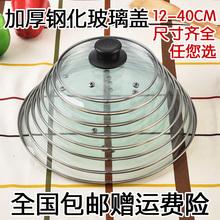 钢化玻璃盖包邮1240厘米加厚可视防爆溢炖奶砂平底炒锅盖子锅盖