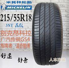 米其林轮胎21555R183ST适配昂科拉广汽传祺GS4指南者轮胎