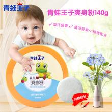宝宝儿童痱子防痱子带粉扑正品 青蛙王子婴儿爽身粉140g盒装 正品
