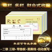 包邮 无碳纸财务专用收据二联三联定做培训补习辅导机构记账收据本
