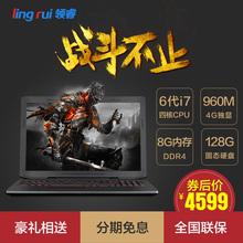 领睿 终结者 K36  i7-6700HQ四核 4G独显游戏本手提笔记本电脑
