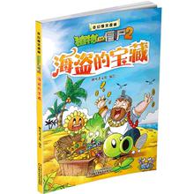 必读小学生课外阅读书籍 12岁儿童图书读物 畅销童书 正版 植物大战僵尸2 中国少年儿童出版社 海盗 宝藏 奇幻爆笑漫画