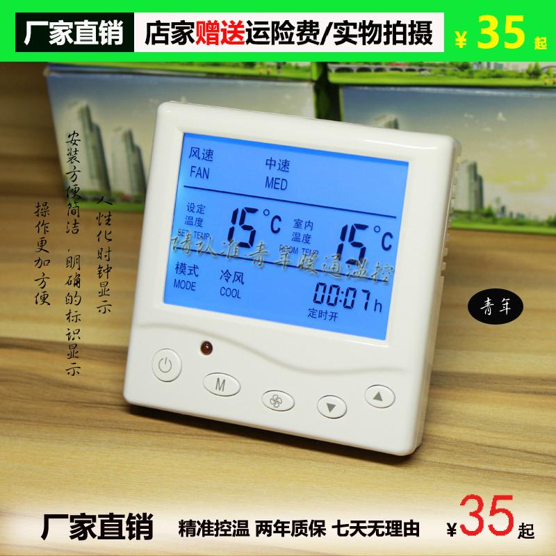 中央空调液晶温控器带遥控面板 风机盘管控制器酒店宾馆三速开关