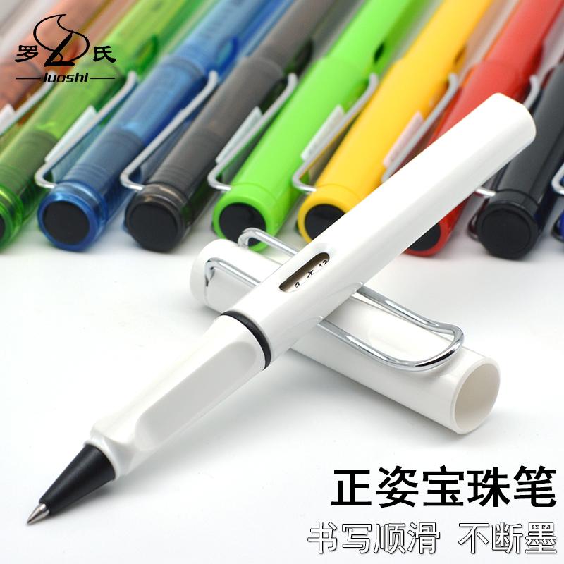罗氏正品透明纯黑宝珠笔学生用正姿水笔男女士商务办公签字笔包邮