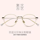 眼镜框女韩版复古大圆脸防辐射眼睛框配近视超轻镜框架平光镜潮
