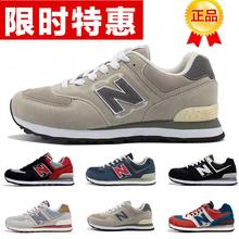 新百倫運動品有限公司授权男鞋女鞋跑步鞋COVESGG慢跑鞋NB 574