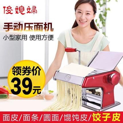 俊媳妇家用面条机小型多功能压面机手动不锈钢饺子馄饨皮机擀面机