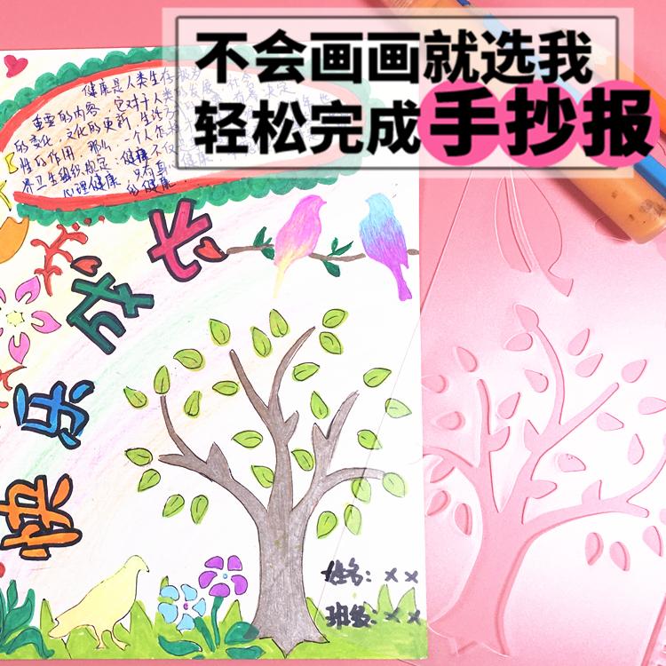 创意儿童绘画模板幼儿园小报手工手抄报画图镂空绘画工具配件
