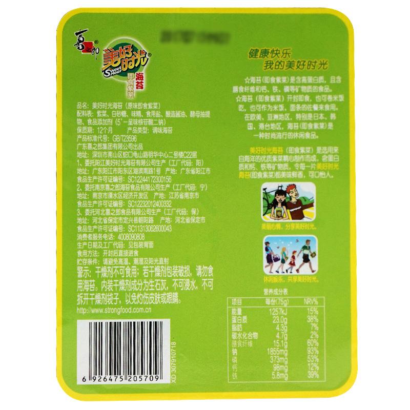 桶原味儿童即食零食脆片紫菜包邮 2 75g 美好时光海苔 喜之郎旗舰店