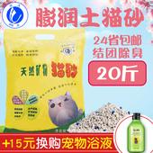 猫砂包邮10公斤结团膨润土低粉尘猫砂10kg20斤恒杰
