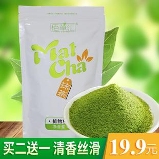 佰草汇抹茶粉食用绿茶粉原料