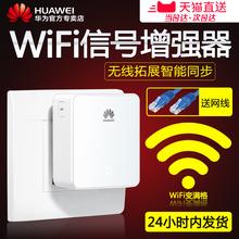 华为无线wifi增强器信号放大家用扩展中继器穿墙路由镭┐蠹忧客络