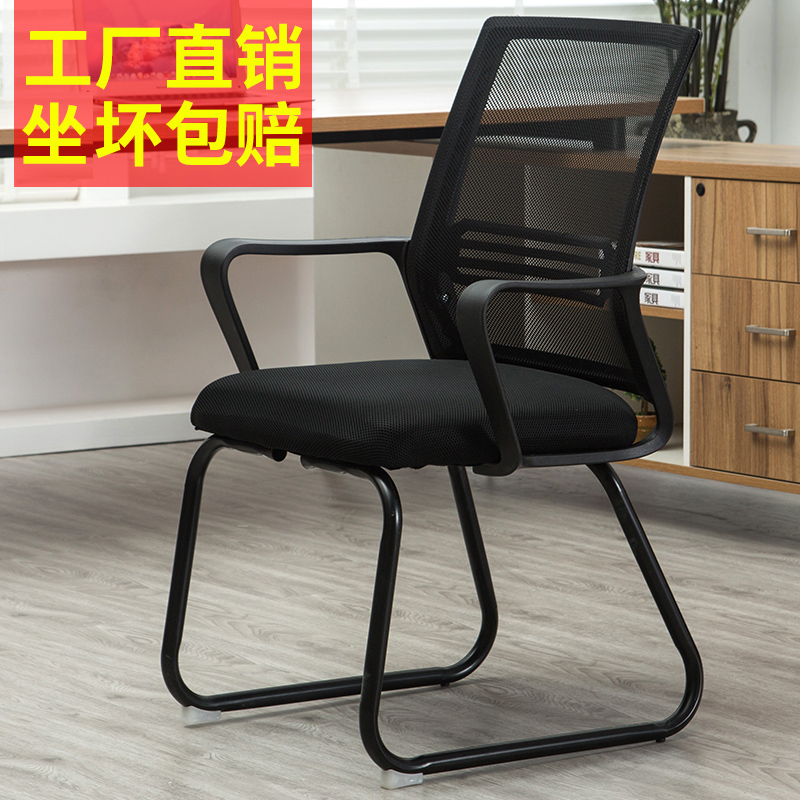 办公椅子电脑椅职员椅家用电脑办公椅特价网布椅宿舍会议四脚椅子